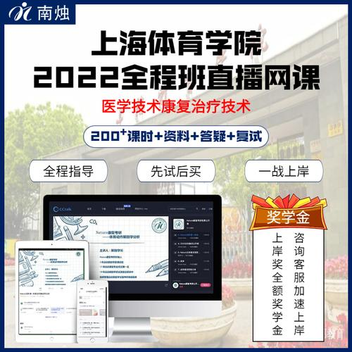 2022上海体育学院上体617医学技术康复治疗考研影像