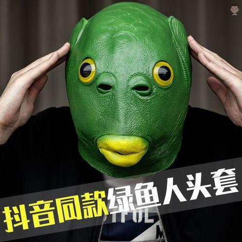 沙雕绿鱼人头套狗头道具直播绿色搞怪乳胶表演年会鱼