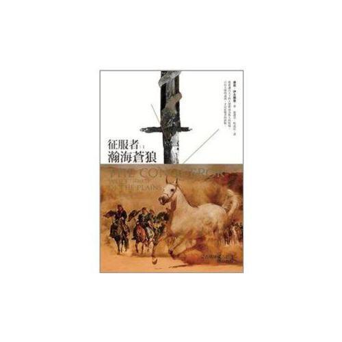 瀚海苍狼/联经出版事业(股)公司 蒙古帝国之征服者五部曲