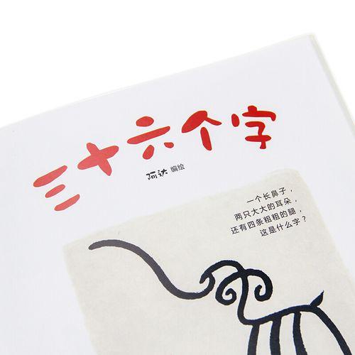 硬壳精装 三十六个字 儿童绘本连环画