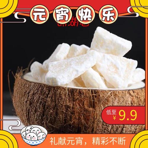 锦湖春海南特产薄糖椰子角有嚼劲椰子肉过节款待休闲