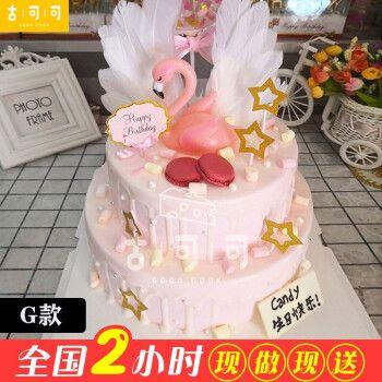 预定蛋糕网红皇冠双层生日蛋糕女生同城配送全国当日送达送闺蜜女朋友