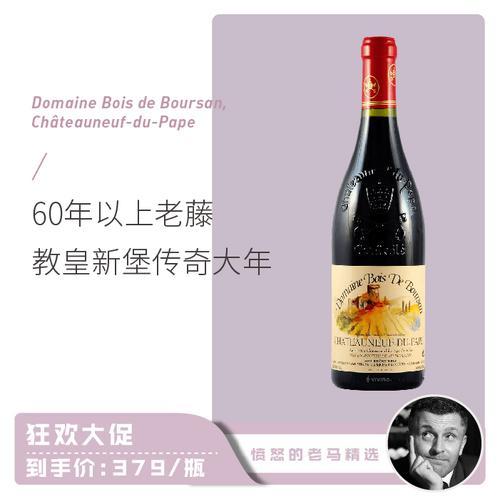 愤怒的老马法国罗纳河谷布桑酒庄教皇新堡干红葡萄酒gsm有机西拉