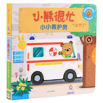 新华书店现货正版 小熊很忙 小小救护员  9787508684895 中信出版社
