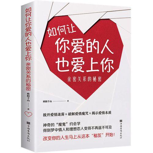的两性爱情心理学恋爱书籍 密关系的-让你爱上的人也爱上你
