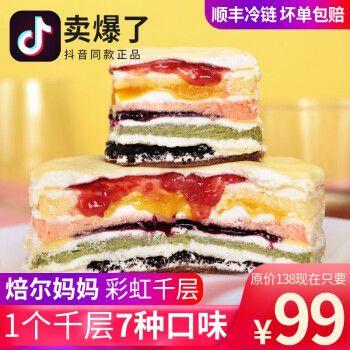 焙尔妈妈彩虹千层蛋糕网红甜点生日蛋糕甜品烘焙贝尔倍儿培尔妈妈