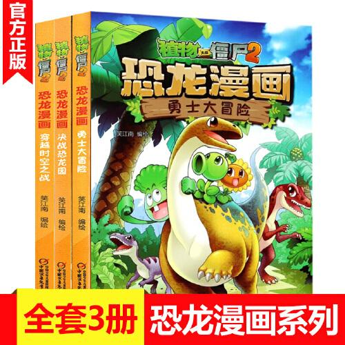 恐龙漫画3册 决战恐龙园 勇士大冒险 植物大战僵尸2漫画书全集 6-7-9