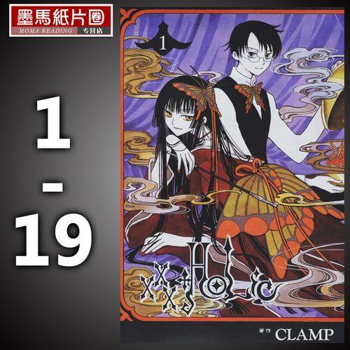 现货漫画 xxxholic 1-19 完  四月一日灵异簿 东立漫画全套库洛