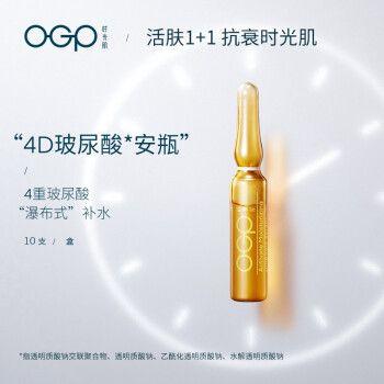 ogp时光肌4d玻尿酸安瓶/补水保湿弹润细肤改善粗糙无水精华原液女 2ml