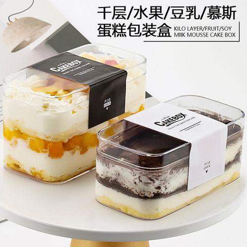 豆乳甜品千层包装盒子蛋糕盒慕斯水果盒子透明塑料一次性打包盒