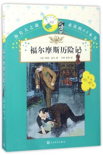 福尔摩斯历险记(12-16岁)/你长大之前必读的66本书