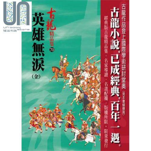 英雄无泪 全 精品集 港台原版 古龙 风云时代 武侠小说