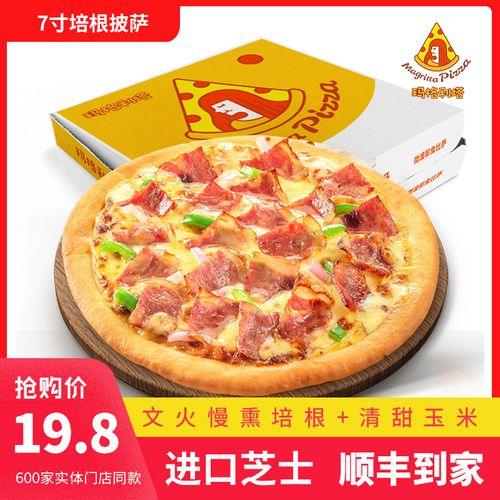 玛格利塔7寸培根披萨成品加热即食披萨芝士微波烤箱料