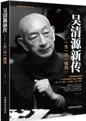 吴清源新传:一生一世一棋局 王拥军 吴清源自传回忆录