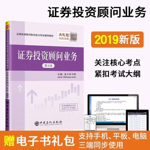 现货 证券投资顾问业务 第2版二证券投资顾问胜任能力