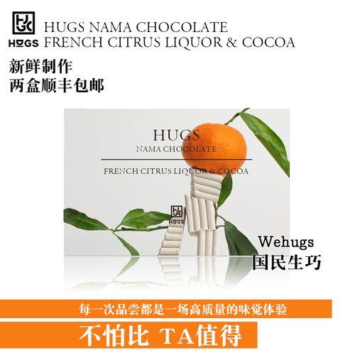 哈格斯hugs-sweet night微酒精系列精品生巧克力礼盒