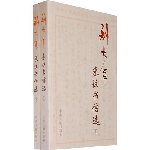 品质无忧】刘大年-来往书信选(全两册)王玉璞  编文献出版社