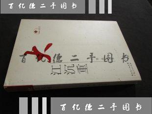 (二手9成新)大江沉重 /吕雷,赵洪 广东人民出版社