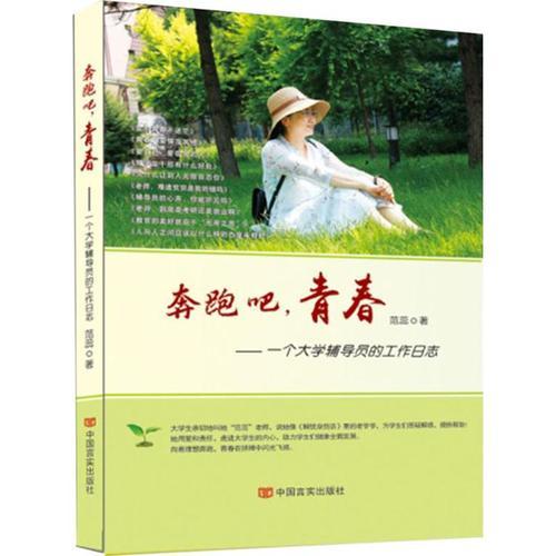 奔跑吧,青春:范蕊 著 教学方法及理论 文教 中国言实出版社 全新图
