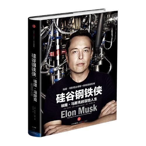 【正版】硅谷钢铁侠-埃隆·马斯克的冒险人生 硅谷传奇创业者公开的