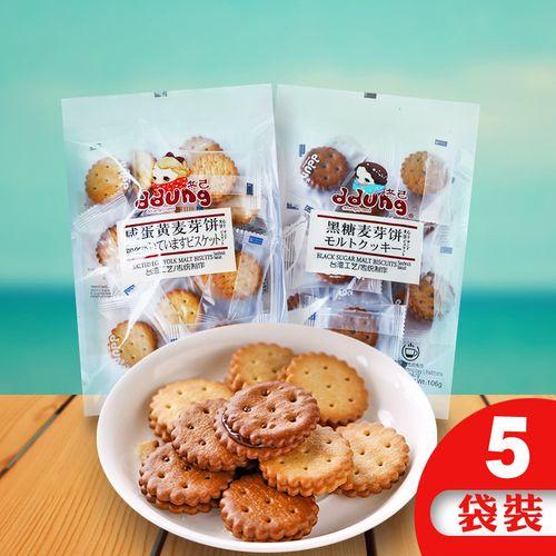 网红咸蛋黄麦芽饼黑糖饼干迷你夹心麦芽小圆饼早餐零