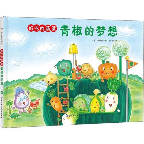 的蔬菜:青椒的梦想儿童启蒙认知 幼儿图书 早教书 童书绘本儿童故事书