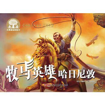 保证正版 中国三大史诗 江格尔:牧马英雄哈日尼敦 (文