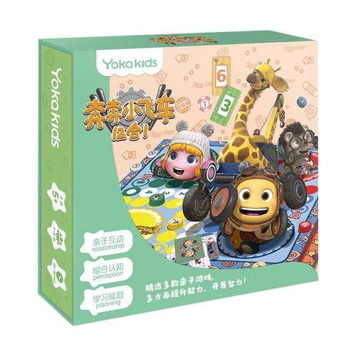 儿童益智玩具桌游奔奔小飞车12合1飞行棋跳棋蛇形棋