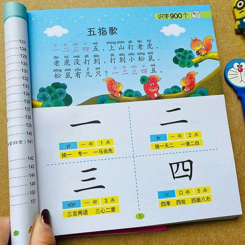 书籍0-3-6岁学龄前大图大字读儿歌顺口溜唐诗学汉字基础启蒙认字早