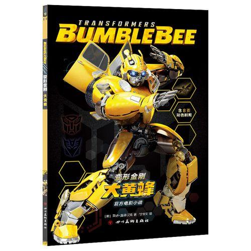 正版包邮 变形金刚:大黄蜂(官方电影小说)中文版 内含