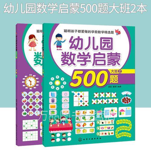 幼儿园数学启蒙500题 大班 上下 幼儿童学龄前全脑智力数学潜能思维