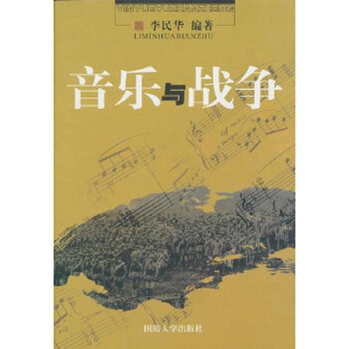 【正版】音乐与战争 李民华 著 国防大学出版社