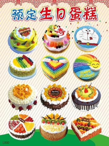 755海报印制展板写真喷绘132蛋糕店预定制生日蛋糕品种图片