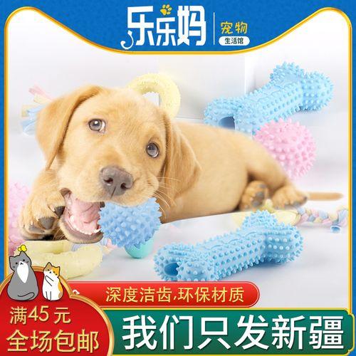 乐乐妈狗玩具球耐咬磨牙棒幼犬泰迪小狗解闷橡胶