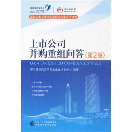上市公司并购重组问答 中国财政经济出版社 深圳证券