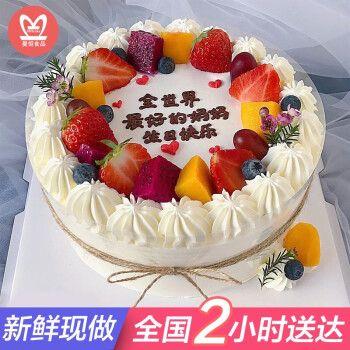 网红水果生日蛋糕同城配送当天到新鲜奶油现做蛋糕全国订做送妈妈婆婆