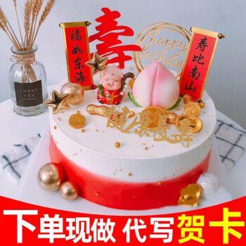 臻鸣网红抖音卡通儿童预定水果生日蛋糕同城配送新鲜.