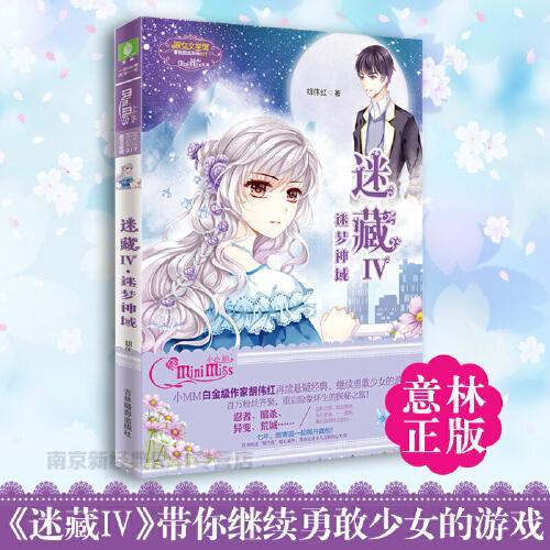 正版 意林小小姐小mm冒险励志小说系列 迷藏Ⅳ·迷梦神域 悬疑女王