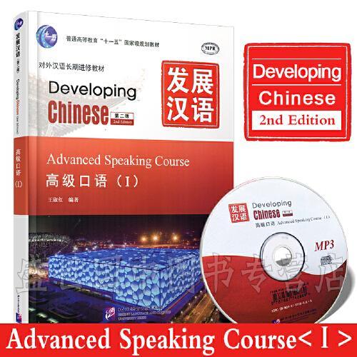 赠pdf版答案/现货正版/发展汉语高级口语1(第二版附cd