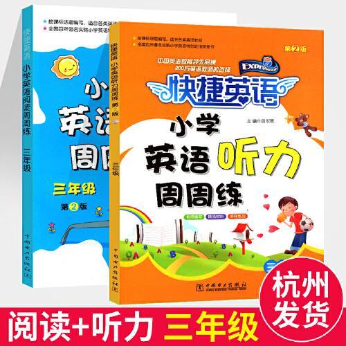小学生3年级英语能力提升训练教材同步练习册随堂检测周周练