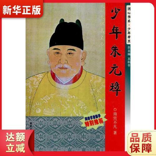 润心书系 少年帝王 少年朱元璋,南京大学出版社,9787305079900【新华