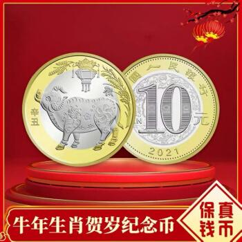 牛年纪念币2021年中国第二轮生肖纪念币硬币收藏真币