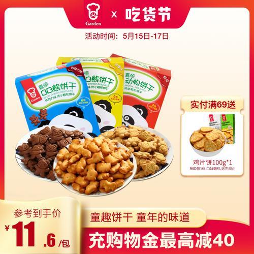 嘉顿儿童零食童趣饼干bb熊鸡蛋巧克力动物饼3盒休闲