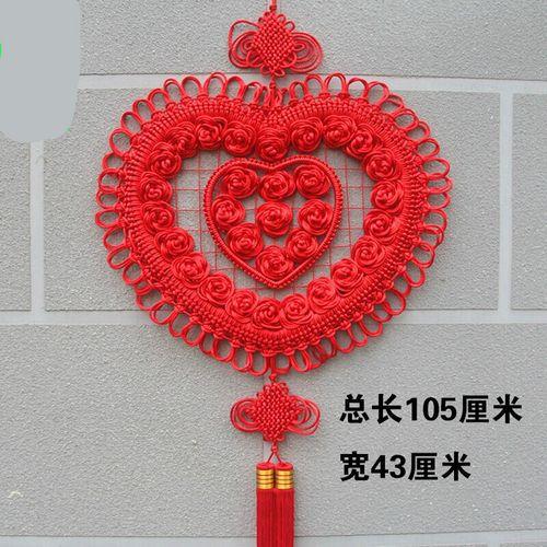 喜字结婚挂件 大号心形同心结新房布置装饰手工艺中国结喜庆礼品 中号