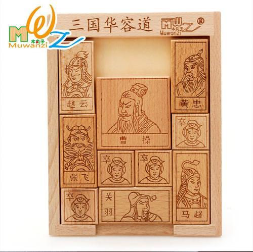 儿童玩具男孩2021年新款木质三国华容道智力走位拼图