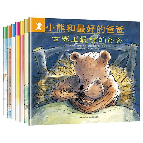 系列小学生必读看世界上最好的爸爸小熊和他世上非注音版拼音版精装