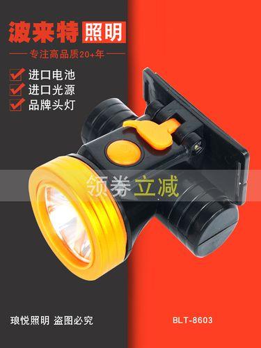 波莱特头灯 波来特锂电头灯8603强光迷你充电头戴式