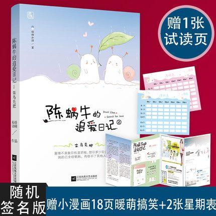 正版新书随机签名版【张*值试读页+2张课程表】陈蜗牛
