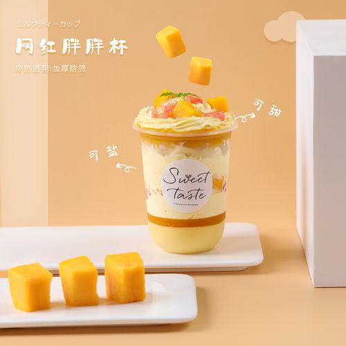 网红胖杯高透u 型脏脏奶茶果汁慕斯蛋糕冰淇淋饮料一次性杯子带盖