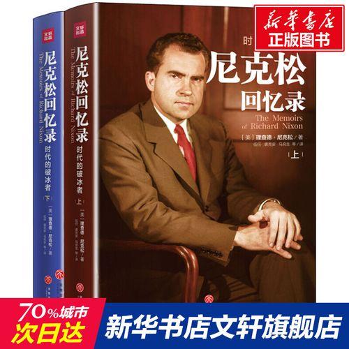 尼克松回忆录(2册) (美)理查德·尼克松著 伍任 等 译 名人人物传记